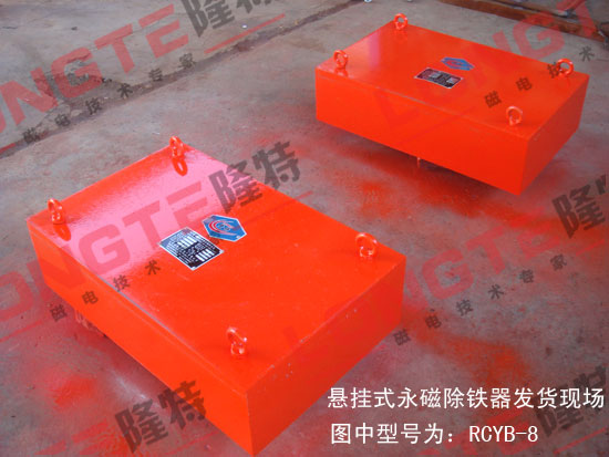 RCYB-8永磁除铁器发往鲁北化工公司现场